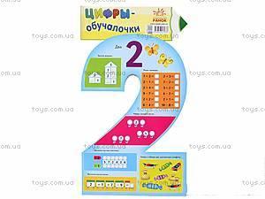 Цифры-обучалочки «Цифра 2», Ч422089Р, фото