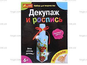 Декупаж бутылки «Полевые цветы», 6550-9, игрушки