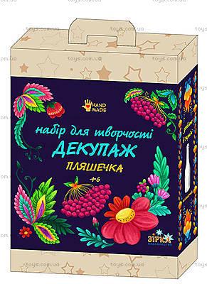 Декупаж «Бутылочка», 68255