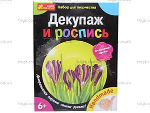 Декупаж тарелки «Весенние цветы», 6550-1