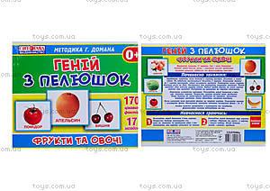 Демонстрационные карточки «Гений с пеленок. Фрукты и овощи», 13107046У