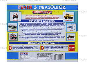 Демонстрационные карточки «Гений с пеленок. Транспорт», 13107045У, фото