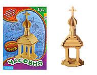 Творческий набор «Деревянный город: Часовня», А515006РУ, купить