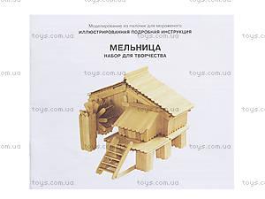 Творческий набор «Деревянный город: Мельница», А515003РУ, фото
