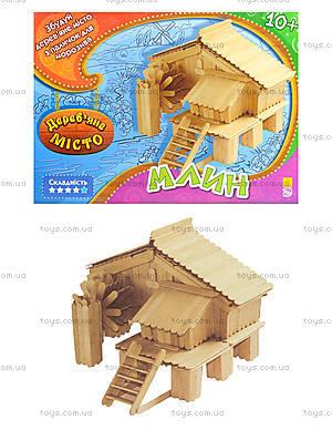 Творческий набор «Деревянный город: Мельница», А515003РУ