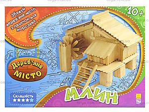 Творческий набор «Деревянный город: Мельница», А515003РУ, магазин игрушек