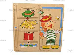 Деревянная игрушка «Поменяй одежду», 4782/5342