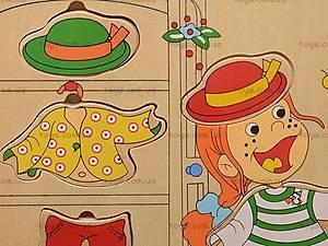 Деревянная игрушка «Поменяй одежду», 4782/5342, купить