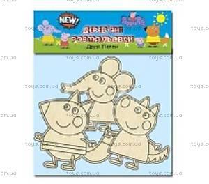 Деревянная раскраска «Свинка и друзья», 76196