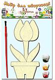 Деревянная раскраска «Тюльпан», 72743