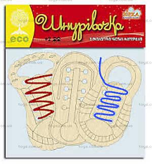 Деревянная шнуровка «Обувь», 71282