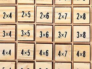 Деревянная таблица умножения на кубиках, 141-07, купить