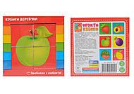 Деревянные кубики «Фрукты», ZB1001-04, фото