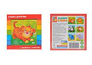 Деревянные кубики «Зоопарк», ZB1001-02