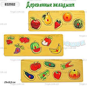 Деревянные вкладыши «Фрукты-овощи», E02932