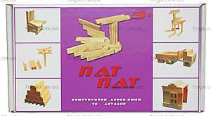 Деревянный конструктор на 30 деталей, РАТ30