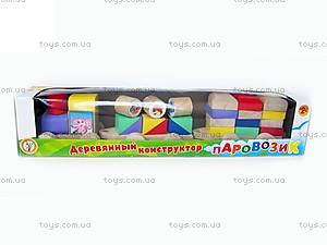 Деревянный конструктор для детей «Паровозик», 8052