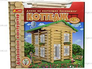 Деревянный конструктор «Коттедж», 6227, игрушки