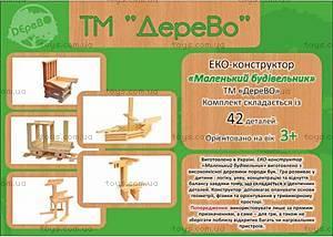 Деревянный конструктор «Маленький строитель», МВ42