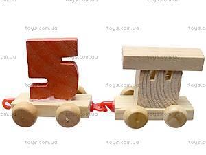 Деревянный поезд «Цифры», W02-1536, игрушки