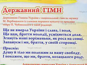 Плакат «Государственные символы Украины», 010213104029У, купить