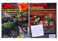 Детский набор «Скелет Тринозавр Рекс», 03221, отзывы