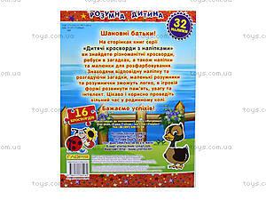 Детская анкета для друзей «Девочка», 5038, toys.com.ua