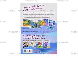 Детская аппликация без ножниц «Животные», Л226007Р, іграшки