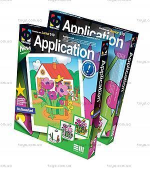 Детская аппликация «Моя клумба», 257007