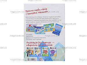 Детская аппликация «Вертолет», Л226006У, детские игрушки