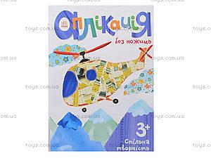 Детская аппликация «Вертолет», Л226006У, магазин игрушек