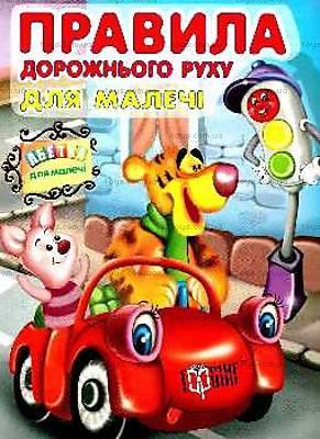 Детская азбука, правила дорожного движения,, 02071