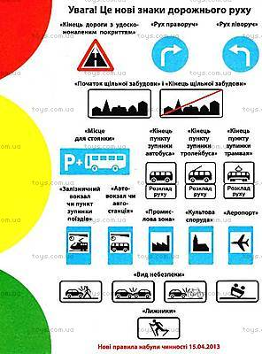 Детская азбука, правила дорожного движения,, 02071, фото