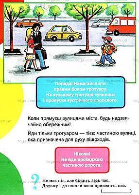 Детская азбука, правила дорожного движения,, 02071, отзывы
