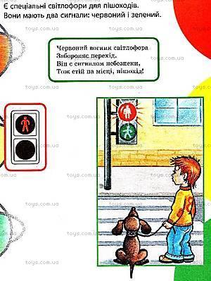 Детская азбука, правила дорожного движения,, 02071, цена