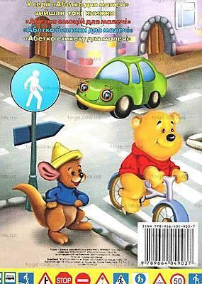 Детская азбука, правила дорожного движения,, 02071, игрушки