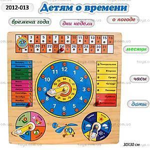 Детская деревянная игра «Детям о времени», 2012-013