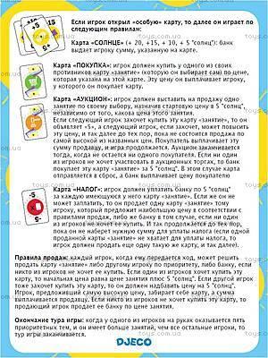 Детская экономическая игра «Каникулы», DJ05154, фото