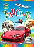 Детская энциклопедия «О транспорте», 04065, фото
