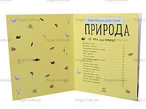 Детская энциклопедия «Природа», К15183Р, цена