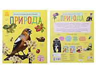 Детская энциклопедия «Природа», К15183Р, купить