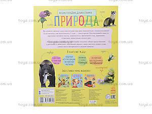 Детская энциклопедия «Природа», К15183Р, детские игрушки