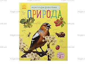 Детская энциклопедия «Природа», К15183Р, магазин игрушек