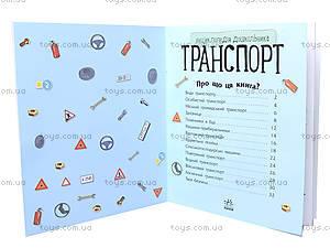 Детская энциклопедия «Транспорт», К2167У, цена