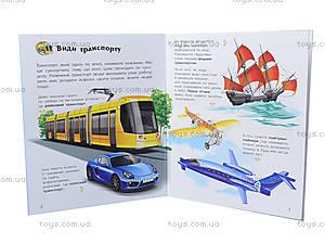 Детская энциклопедия «Транспорт», К2167У, игрушки