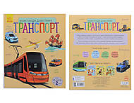 Детская энциклопедия «Транспорт», К2167У