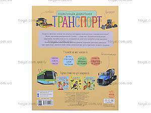 Детская энциклопедия «Транспорт», К2167У, детские игрушки