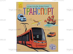 Детская энциклопедия «Транспорт», К2167У, магазин игрушек