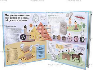 Детская энциклопедия «История автомобилей», С626003У, купить