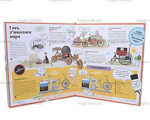 Детская энциклопедия «История автомобилей», С626003У, фото